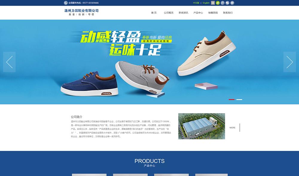 温州市力回鞋业有限公司
