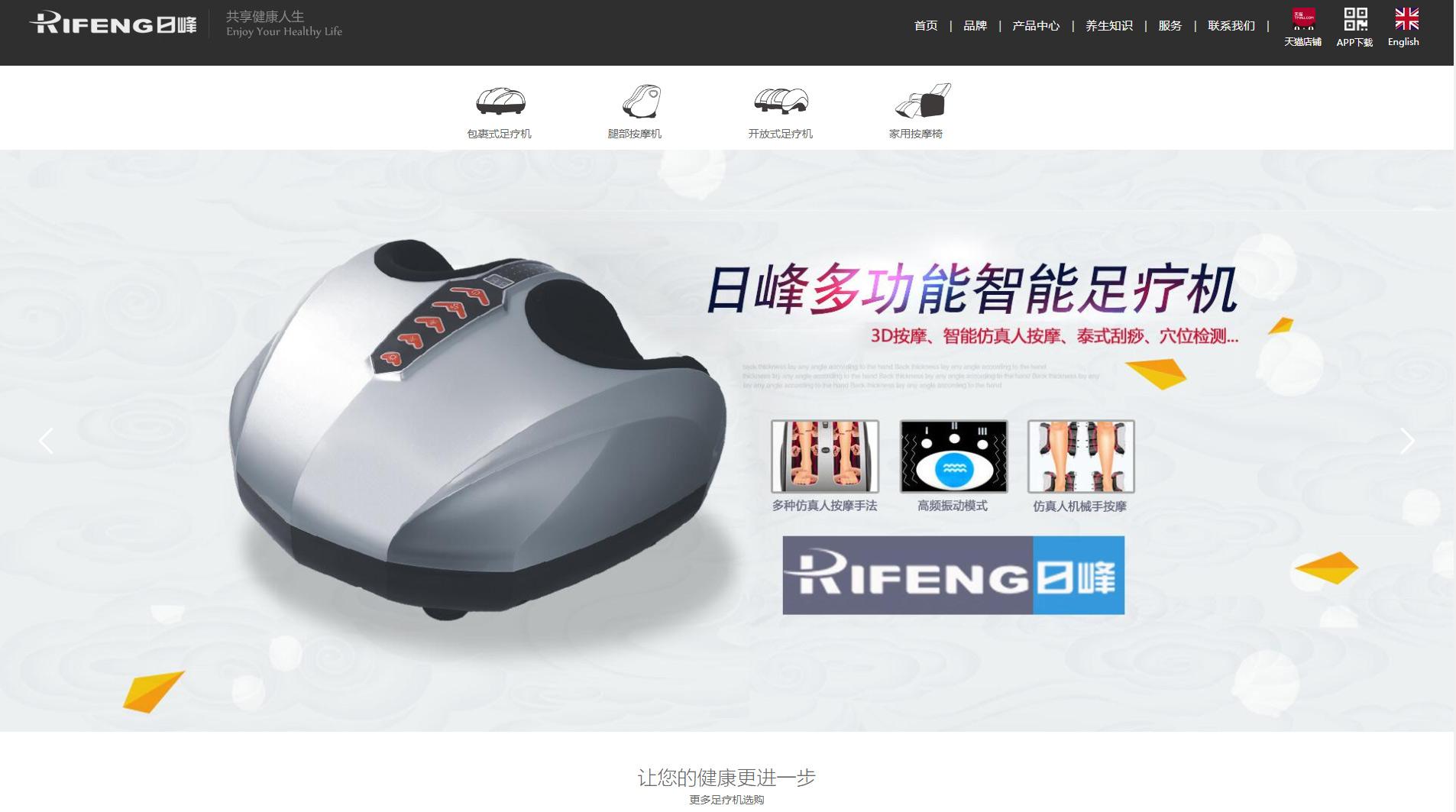 浙江日峰电器有限公司