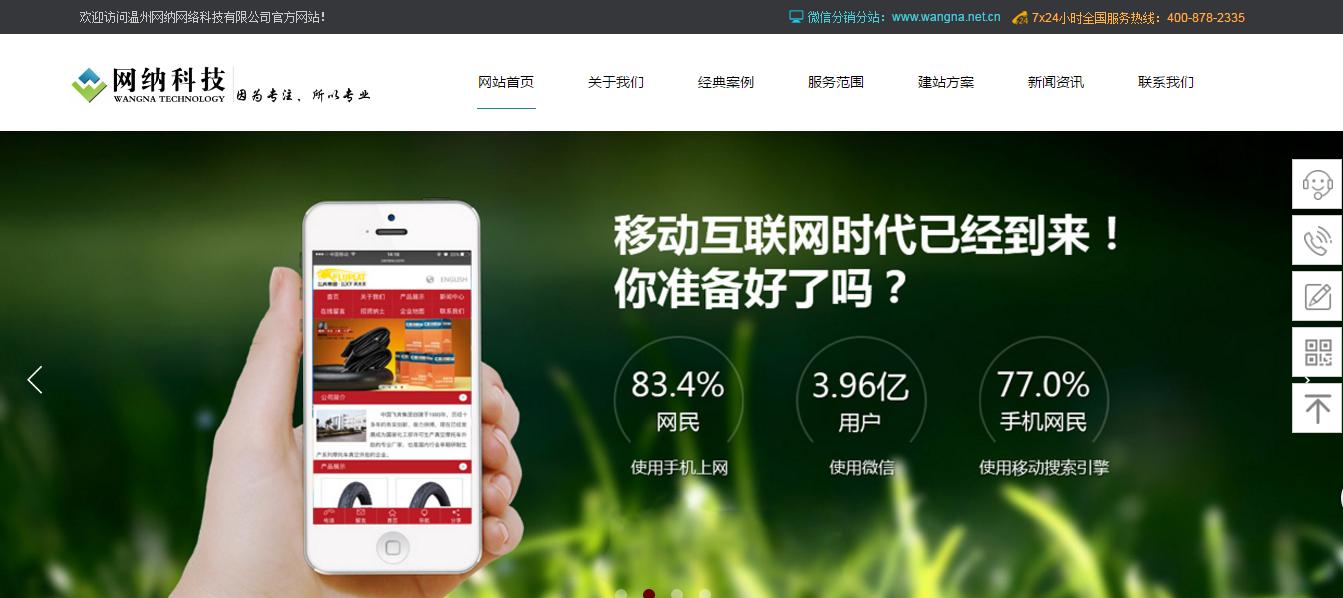 恒运市政园林建设有限公司【浙江建设鉴赏】-网纳科技